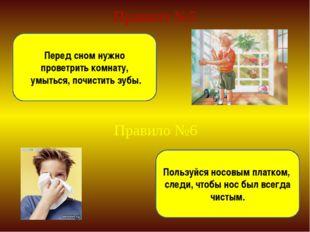 Пользуйся носовым платком, следи, чтобы нос был всегда чистым. Перед сном нуж