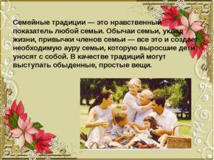 Семейные традиции — это нравственный показатель любой семьи. Обычаи семьи, ук