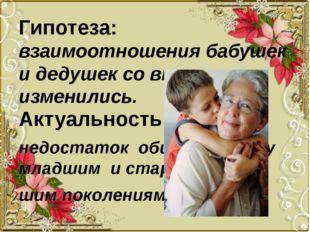 Гипотеза: взаимоотношения бабушек и дедушек со внуками изменились. Актуальнос