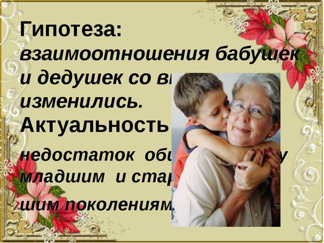 Гипотеза: взаимоотношения бабушек и дедушек со внуками изменились. Актуальнос...