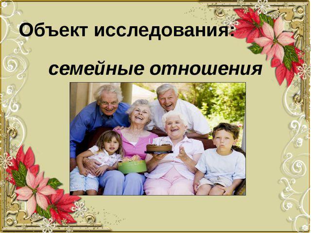 Объект исследования: семейные отношения