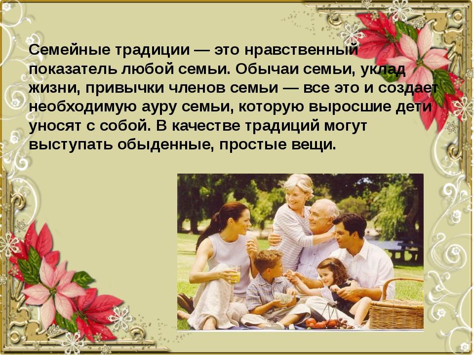 Семейные традиции — это нравственный показатель любой семьи. Обычаи семьи, ук...