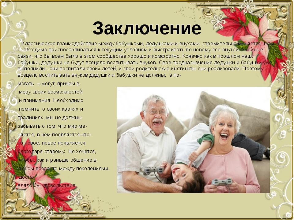 Заключение Классическое взаимодействие между бабушками, дедушками и внуками с...