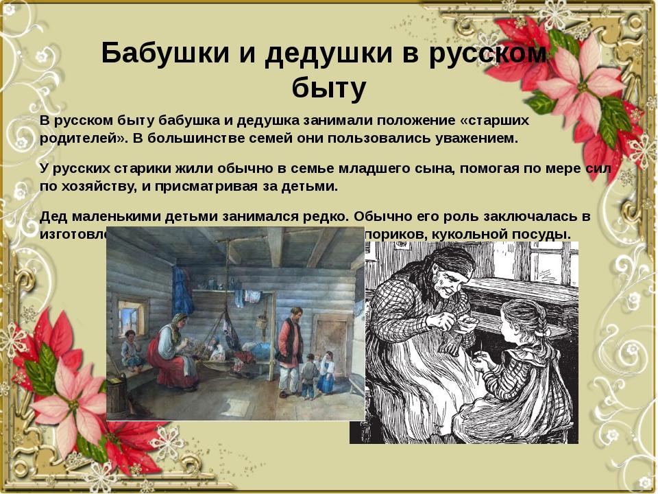 Бабушки и дедушки в русском быту В русском быту бабушка и дедушка занимали по...
