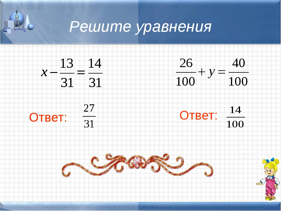 Решите уравнения Ответ: Ответ: Ответ: