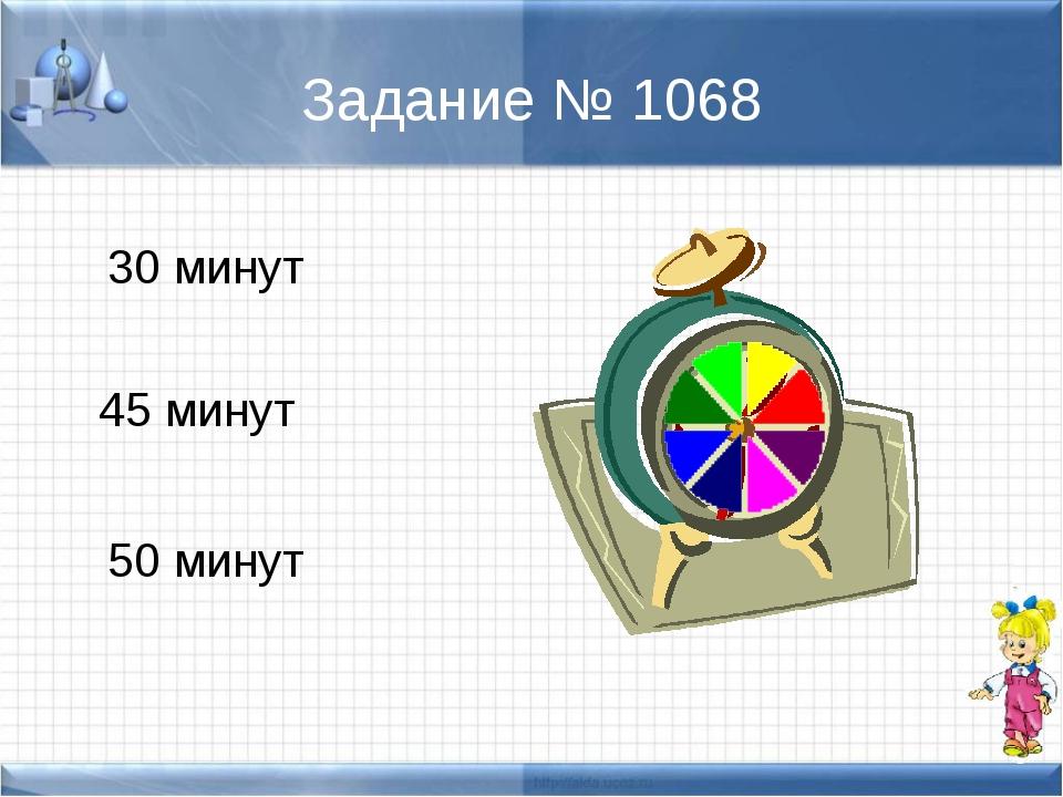 Задание № 1068 30 минут 45 минут 50 минут