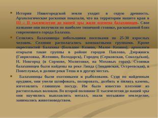 История Нижегородской земли уходит в седую древность. Археологические раскопк