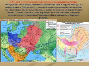 В XII веке в устье Оки появляются первые славянские поселения. Земледельцы с