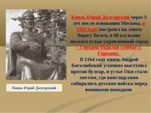 Князь Юрий Долгорукий через 5 лет после основания Москвы, в 1152 году построи