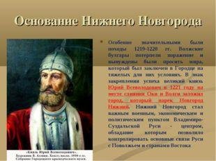 Основание Нижнего Новгорода Особенно значительными были походы 1219-1220 гг.
