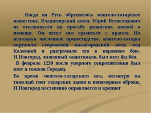 Когда на Русь обрушилось монголо-татарское нашествие, Владимирский князь Юри