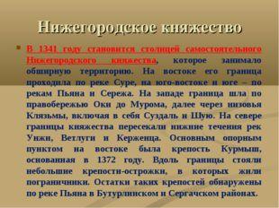 Нижегородское княжество В 1341 году становится столицей самостоятельного Ниже