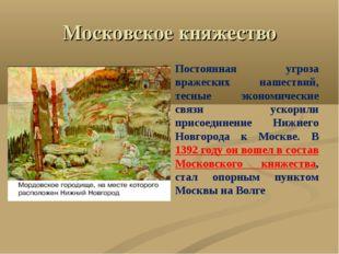 Московское княжество Постоянная угроза вражеских нашествий, тесные экономичес