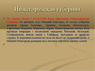 Нижегородская губерния По указам Петра I (1714-1719) была образована Нижегоро