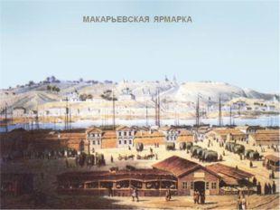 С первых лет XVII века широко известным в торговом мире стал Макарьевский мон