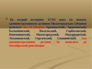 Во второй половине XVIII века по новому административному делению Нижегородс