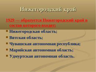 Нижегородский край 1929— образуетсяНижегородский крайв состав которого вхо