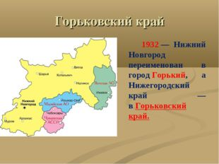 Горьковский край 1932— Нижний Новгород переименован в городГорький, а Нижег