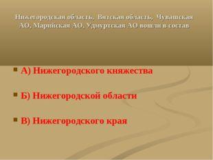 Нижегородская область, Вятская область, Чувашская АО, Марийская АО, Удмуртска