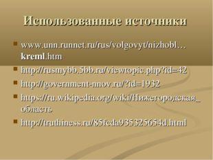 Использованные источники www.unn.runnet.ru/rus/volgovyt/nizhobl…kreml.htm htt