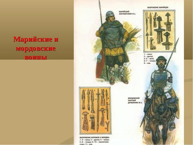 Марийские и мордовские воины