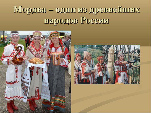 Мордва – один из древнейших народов России