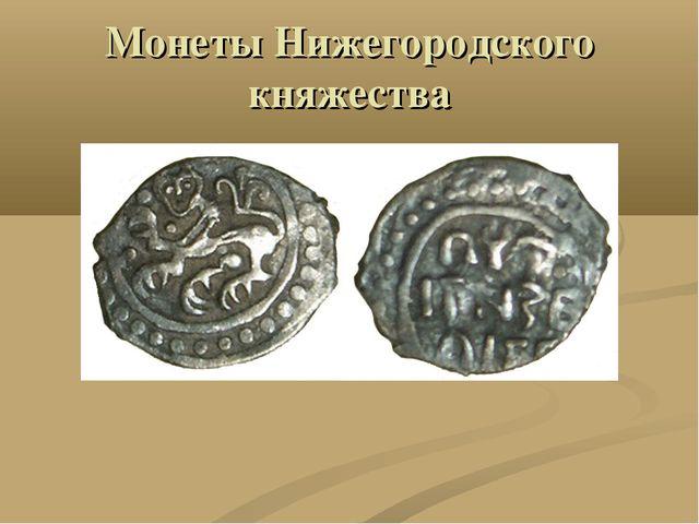 Монеты Нижегородского княжества