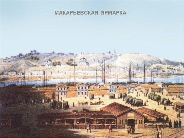 С первых лет XVII века широко известным в торговом мире стал Макарьевский мон...