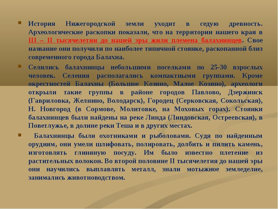История Нижегородской земли уходит в седую древность. Археологические раскопк...