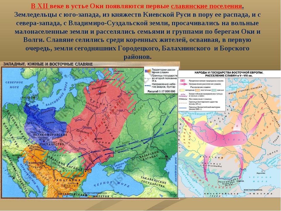 В XII веке в устье Оки появляются первые славянские поселения. Земледельцы с...