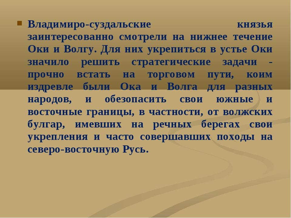 Владимиро-суздальские князья заинтересованно смотрели на нижнее течение Оки и...