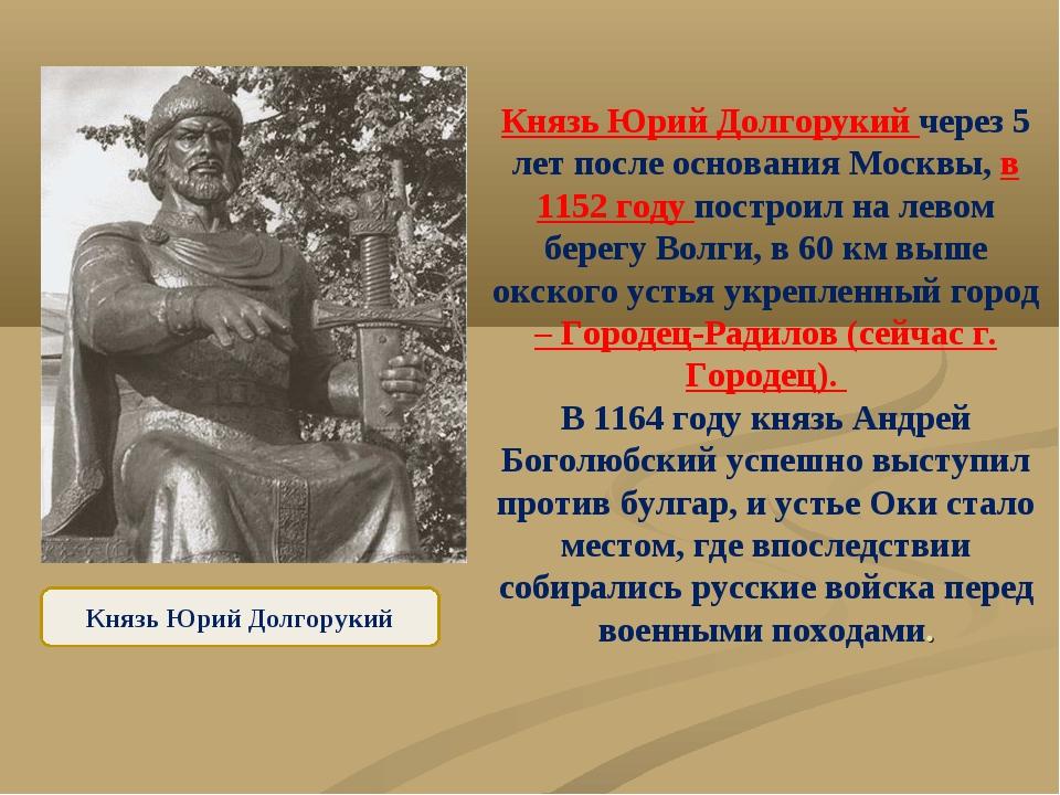 Князь Юрий Долгорукий через 5 лет после основания Москвы, в 1152 году построи...