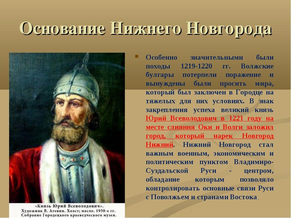 Основание Нижнего Новгорода Особенно значительными были походы 1219-1220 гг....
