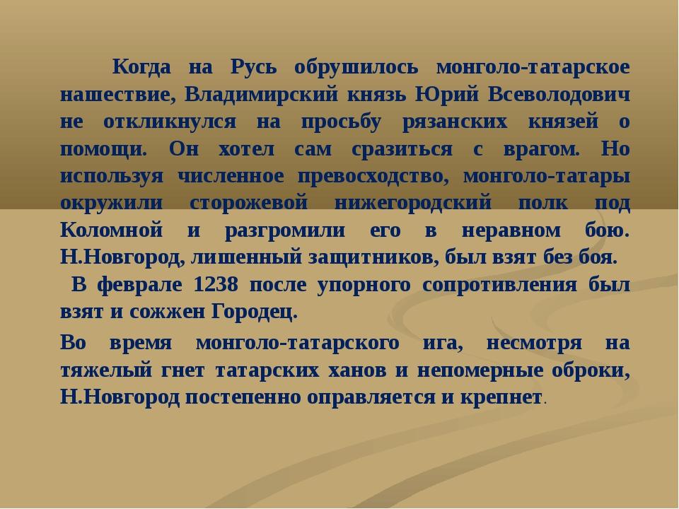 Когда на Русь обрушилось монголо-татарское нашествие, Владимирский князь Юри...