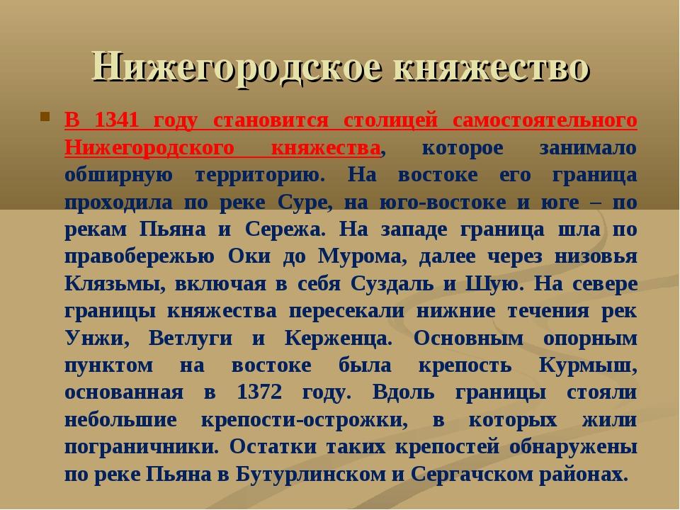 Нижегородское княжество В 1341 году становится столицей самостоятельного Ниже...