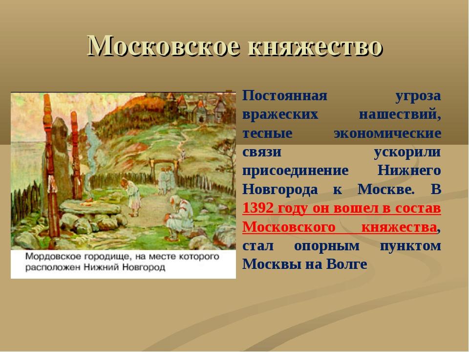 Московское княжество Постоянная угроза вражеских нашествий, тесные экономичес...