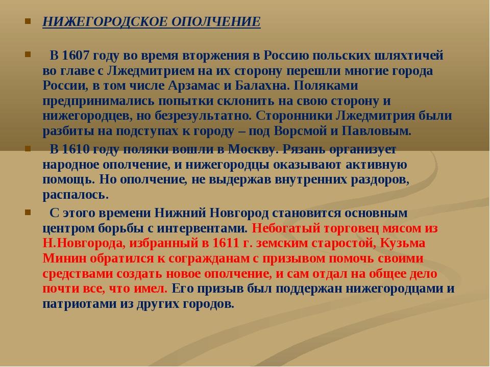 НИЖЕГОРОДСКОЕ ОПОЛЧЕНИЕ  В 1607 году во время вторжения в Россию польских шл...