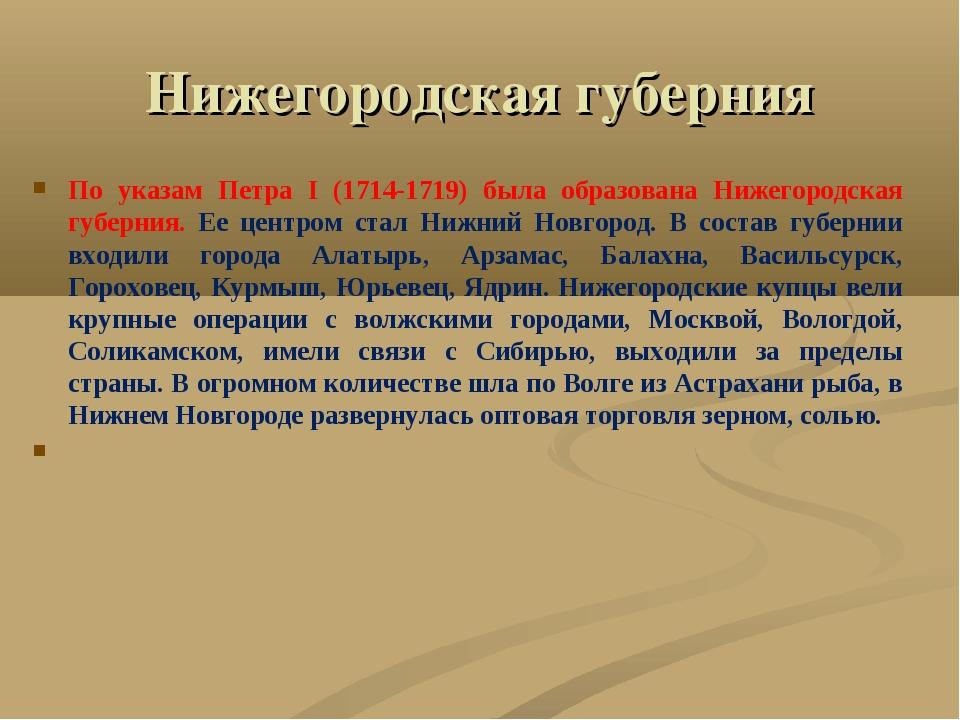 Нижегородская губерния По указам Петра I (1714-1719) была образована Нижегоро...