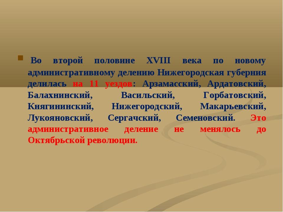Во второй половине XVIII века по новому административному делению Нижегородс...