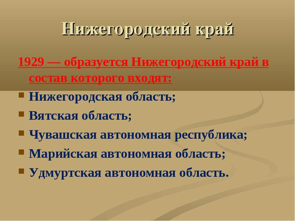 Нижегородский край 1929— образуетсяНижегородский крайв состав которого вхо...