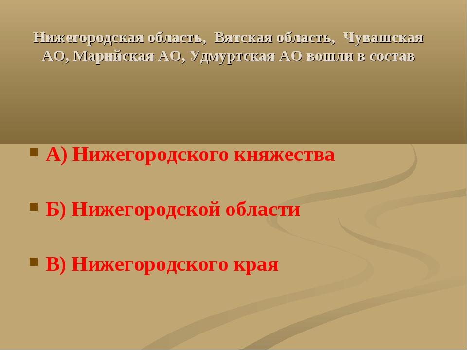 Нижегородская область, Вятская область, Чувашская АО, Марийская АО, Удмуртска...