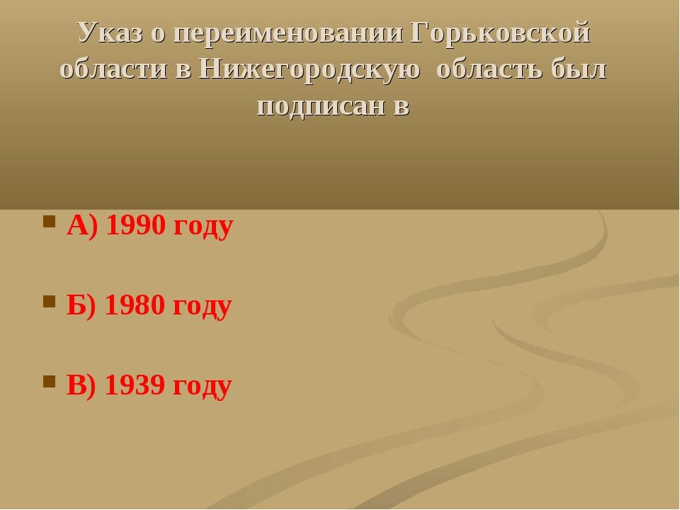 Указ о переименовании Горьковской области в Нижегородскую область был подписа...
