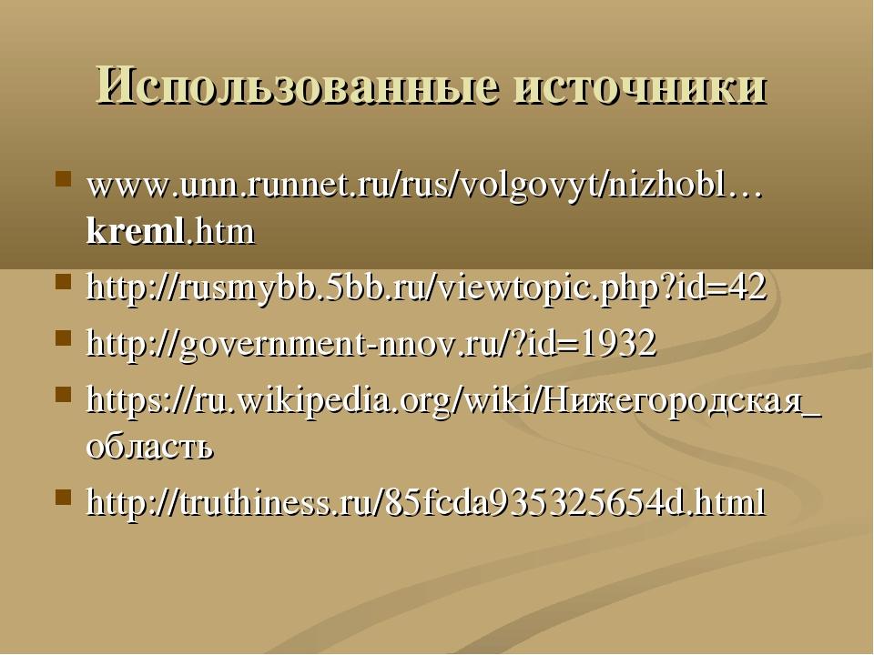 Использованные источники www.unn.runnet.ru/rus/volgovyt/nizhobl…kreml.htm htt...