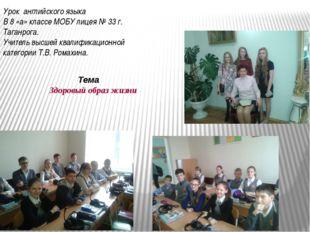 Урок английского языка В 8 «а» классе МОБУ лицея № 33 г. Таганрога. Учитель в