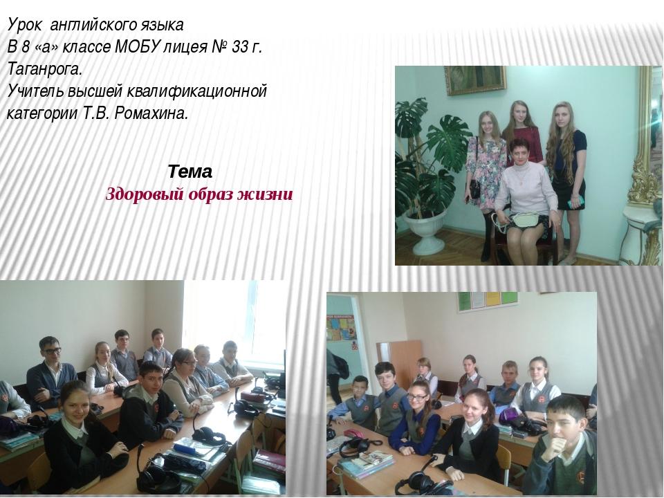 Урок английского языка В 8 «а» классе МОБУ лицея № 33 г. Таганрога. Учитель в...