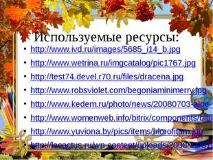 Используемые ресурсы: http://www.ivd.ru/images/5685_i14_b.jpg http://www.wetr