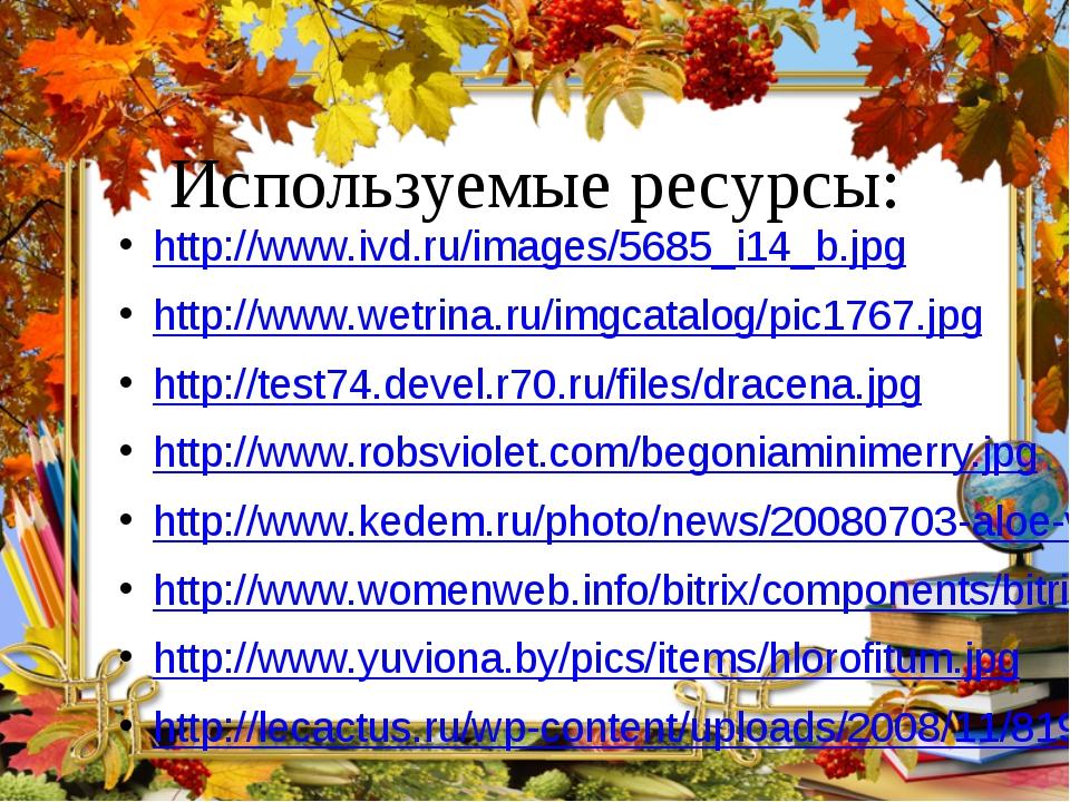 Используемые ресурсы: http://www.ivd.ru/images/5685_i14_b.jpg http://www.wetr...
