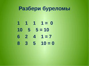 Разбери буреломы  1 1 1 1 = 0 10 5 5 = 10 6 2 4 1 = 7 8 3 5 10 = 0