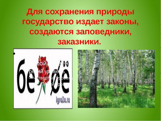 Для сохранения природы государство издает законы, создаются заповедники, зака...