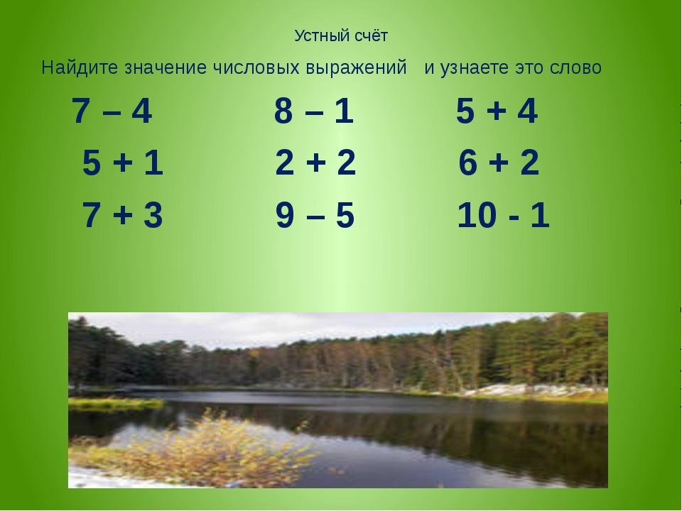 Устный счёт Найдите значение числовых выражений и узнаете это слово 7 – 4 8 –...